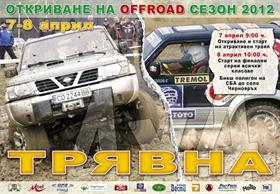 Откриване на Off-Road сезон 2012